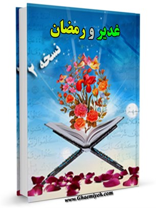 غدیر و رمضان نسخه 2