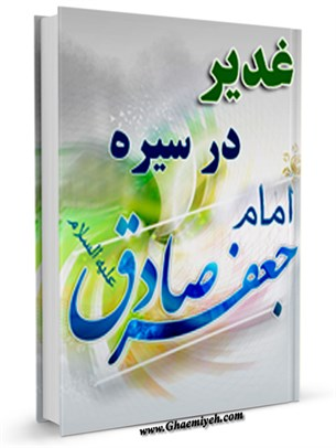 غدیر در سیره امام صادق علیه السلام