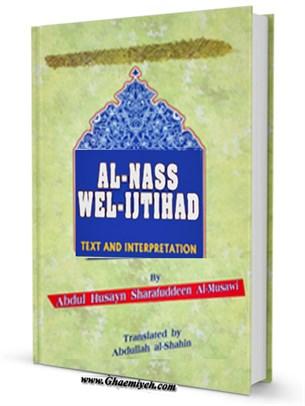 AL-NASS WEL-IJTIHAD