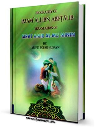 BIOGRAPHY OF IMAM ALI IBN ABI-TALIB