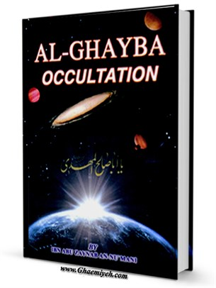 Alghayba-occultation