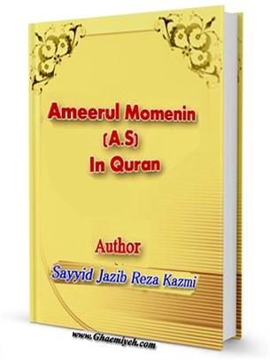 Ameerul Momenin (A.S) In Quran