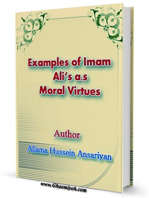 Examples of Imam Ali's (a.s.) Moral Virtues
