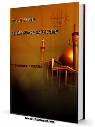 The Life of Imam ALI bin Muhammad AL-HADI