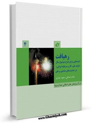 رهیافت (4) : ایده هایی برای طرح موضوع سال (تولید ملی، کار و سرمایه ایرانی) در مناسبت های مذهبی و ملی