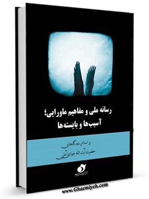 رسانه ملی و مفاهیم ماورایی؛ آسیب ها و بایسته ها (بر اساس دیدگاه های حضرت آیت الله جوادی آملی)