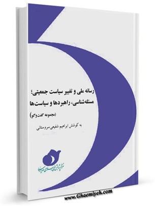 رسانه ملی و تغییر سیاست جمعیتی؛ مسئله شناسی، راهبردها و سیاست ها (مجموعه گفت وگو)