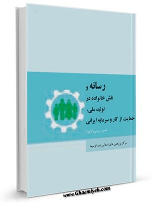 رسانه و نقش خانواده در تولید ملی، حمایت از کار و سرمایه ایرانی