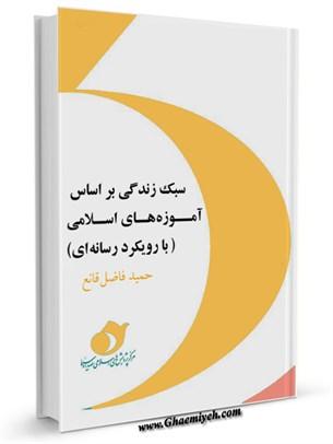 سبک زندگی بر اساس آموزه های اسلامی (با رویکرد رسانه ای)