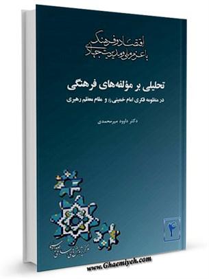 تحلیلی بر مؤلفه های فرهنگی در منظومه فکری امام خمینی (ره) و مقام معظم رهبری