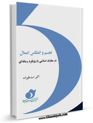 تجسم و انعکاس اعمال در معارف اسلامی با رویکرد رسانه ای