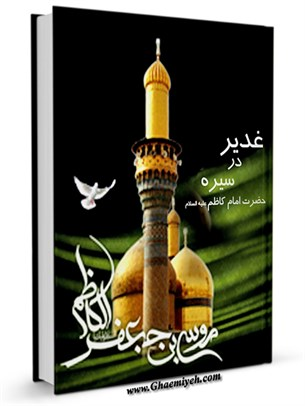 غدیر در سیره حضرت امام کاظم علیه السلام