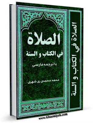 الصلاه فی الکتاب و السنته همراه با ترجمه فارسی