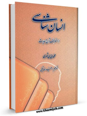 انسان شناسی از منظر قرآن و حدیث (فارسی - عربی)