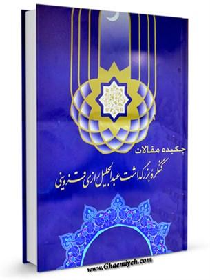 چکیده مقالات کنگره بزرگداشت عبدالجلیل رازی قزوینی (زنده در 560 ق) با ترجمه عربی و انگلیسی