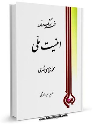 فرهنگ نامه امنیت ملی فارسی-عربی