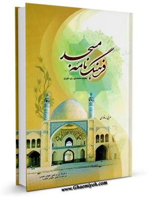 فرهنگ نامه مسجد فارسی - عربی