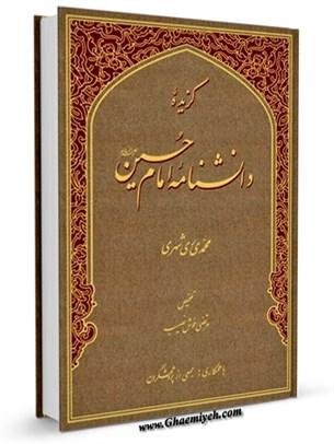 گزیده دانشنامه امام حسین علیه السلام