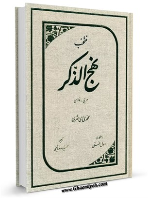 منتخب نهج الذکر عربی - فارسی