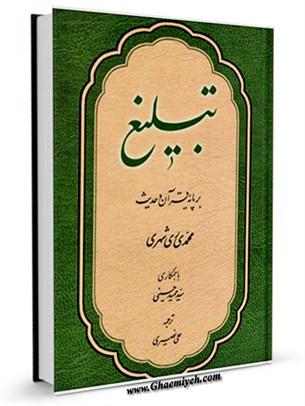 تبلیغ بر پایه قرآن ، حدیث و تاریخ