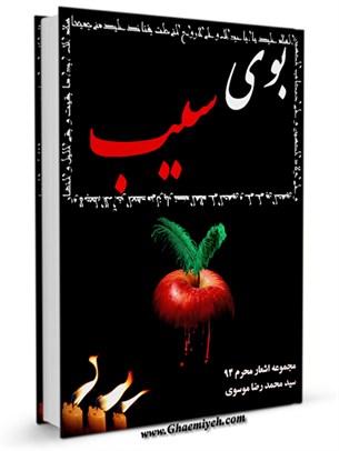 بوی سیب : مجموعه اشعار محرم 94