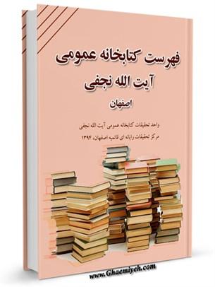 فهرست کتابخانه عمومی آیت الله نجفی اصفهان - (فیزیکی)