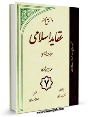 دانشنامه عقاید اسلامی جلد 7
