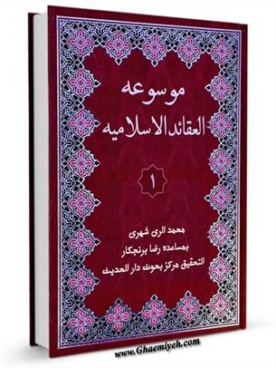 موسوعه العقائد الاسلاميه جلد 1