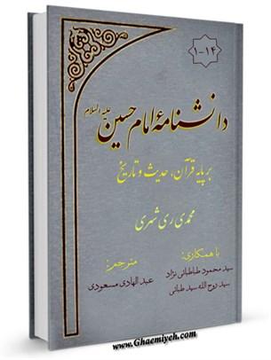 دانشنامه امام حسین علیه السلام بر پایه قرآن، حدیث و تاریخ
