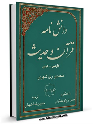 دانشنامه قرآن و حدیث فارسی - عربی