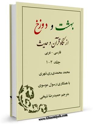 بهشت و دوزخ از نگاه قرآن و حدیث، فارسی - عربی