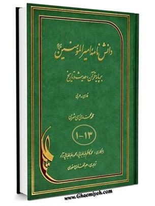 دانشنامه امیرالمؤمنین علیه السلام بر پایه قرآن، حدیث و تاریخ
