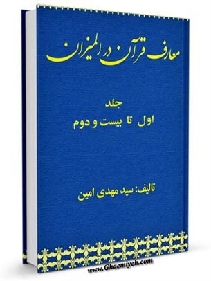 معارف قرآن در المیزان