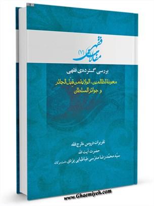 بررسی گسترده ی فقهی: معونه الظالمین، الولایه من قِبَل الجائر و جوائز السلطان