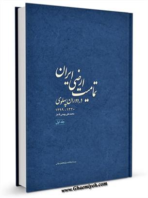 تمامیت ارضی ایران: سیری در تاریخ مرزهای ایران