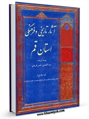 آثار تاریخی و فرهنگی استان قم