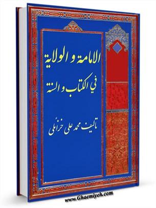 الامامه و الولايه في الكتاب و السنه
