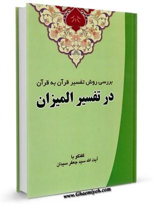 بررسی روش تفسیر قرآن به قرآن در تفسیر المیزان