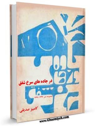 در جاده های سرخ شفق مجموعه شعر 1337-1347