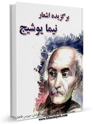 برگزیده اشعار نیما یوشیج