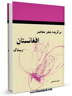 برگزیده شعر معاصر افغانستان : رستاک