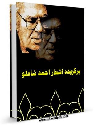 برگزیده اشعار احمد شاملو