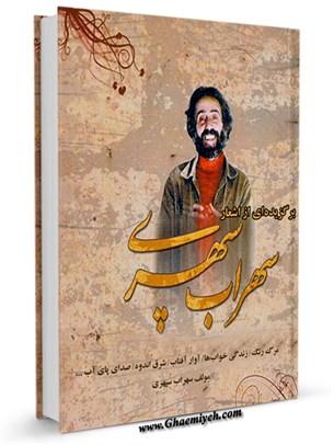 برگزیده ای از اشعار سهراب سپهری