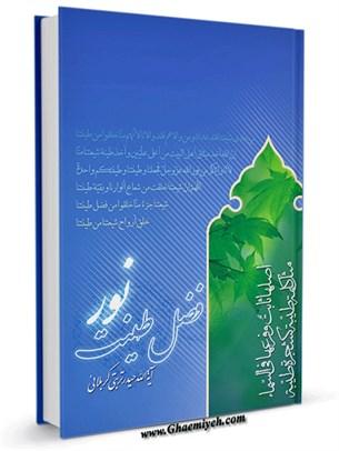 فضل طینت نور یا سخنی با عزاداران شیعه و شیعیان عزادار