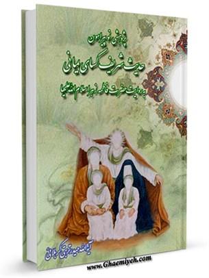 پژوهشی نو پیرامون حدیث کسای یمانی به روایت حضرت فاطمه زهرا (س)