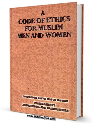 A code of ethics for Muslim men and women: according to the fatawa of eight Marja Taqlid of the Shia world