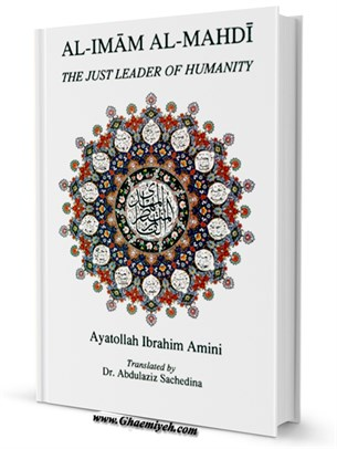 Al-Imam al-Mahdi: The Just Leader of Humanity