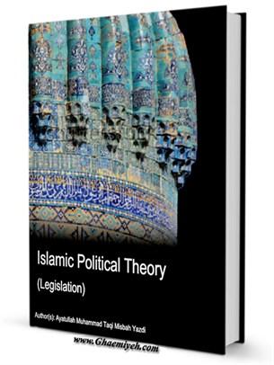 Islamic Political Theory جلد 2
