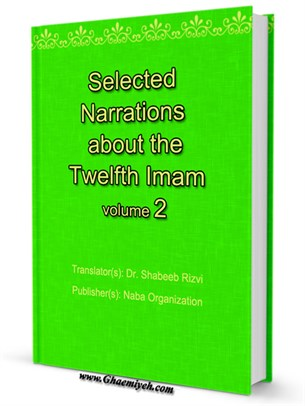Muntakhab al - Athar fi l-Imam al - thani Ashar: Selected Narrations about the Twelfth Imam جلد 2