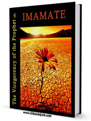 Imamate (The Vicegerency Of The Prophet (s.a.)